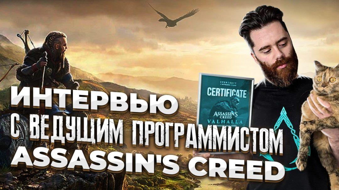 Интервью с ведущим геймплей-программистом Assassin's Creed: Valhalla