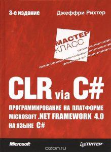 CLR via C#. Программирование на платформе Microsoft .NET Framework 4.0 на языке C#