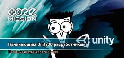 Полезная информаци для начинающих Unity3d Разработчиков
