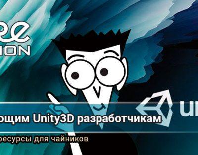 Для начинающих Unity3d программистов
