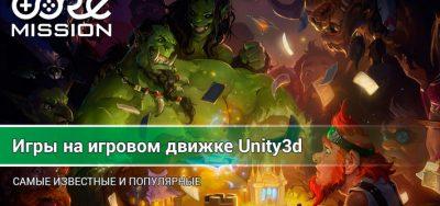 Игры на Юнити. Лучшие игры на движке Unity3d