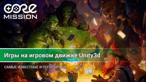 Игры на Юнити. Лучшие на движке Unity3d