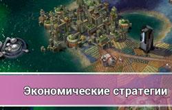 Жанр игр - экономические стратегии