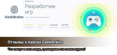 geekbrains отзывы о курсах