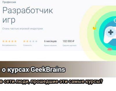 GeekBrains отзывы о курсах 2019. Дорого и плохо, выкинутые деньги!