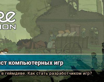Профессия сценариста компьютерных игр