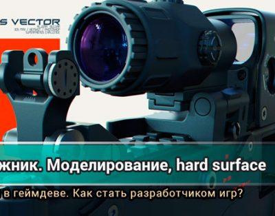 Профессия 3d-художника