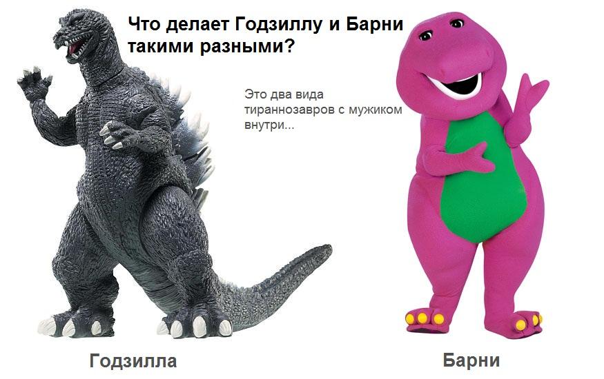 Что делает Годзиллу и Барни такими разными?