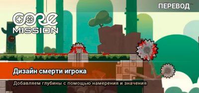 Гейдизайн. Дизайн смерти игрока