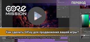 Как сделать GIF? Сделать гифки для продвижения вашей игры