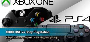 Что выбрать XBOX или Playstation?