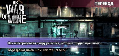 Про игру This war of mine