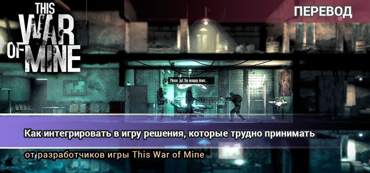 Про игру This war of mine