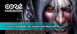 Читы на Варкрафт 3: Reign of Chaos, The Frozen Throne, Dota AllStars