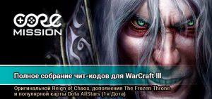 Читы для WarCraft 3 The Frozen Throne
