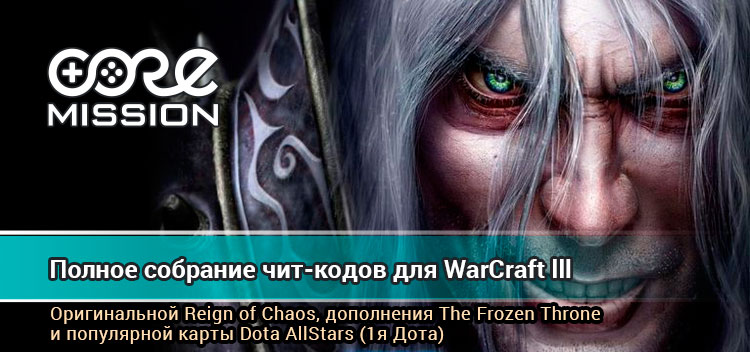 Читы для WarCraft 3 The Frozen Throne