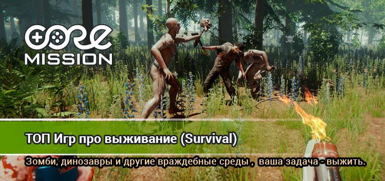 ТОП Игр про выживание