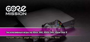 Экслюзивы на Xbox, Лучшие игры на Xbox 360, Xbox One, Xbox One X