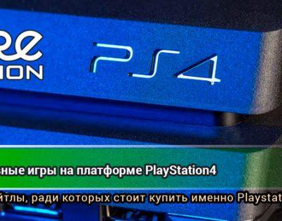 Эксклюзивы на PS4 2018-19. Игры ради которых стоит купить Playstation 4