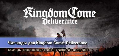 Полезные команды чит коды на Kingdom Come: Deliverance