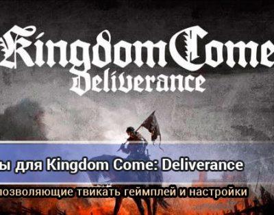 Читы Kingdom Come: Deliverance: все чит-коды, консольные команды