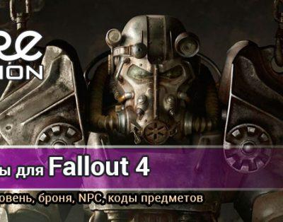 Чит коды на Фоллаут 4(Fallout 4). Оружие, броня, коды предметов