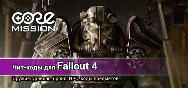 Чит коды на Фоллаут 4(Fallout 4). Оружие, броня, коды предметов, спавн NPC и многое-многое другое