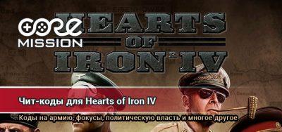 Hearts of Iron 4 читы на политическую власть и другое