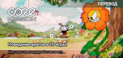 Поведение врагов в 2D играх