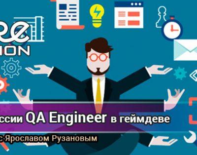 Профессия QA Инженер. Интервью с Ярославом Рузановым