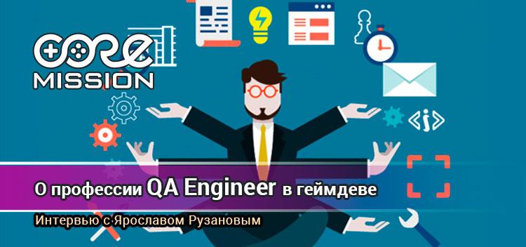 Ярослав Рузанов о профессии QA Инженера в геймдеве