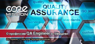 Сергей Праздничнов о профессии QA инженера