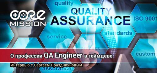 Профессия QA Инженер. Интервью с Сергеем Праздничновым