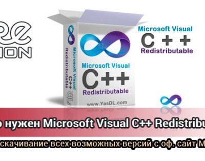 Microsoft Visual C Redistributable. Что это? Как скачать и установить?