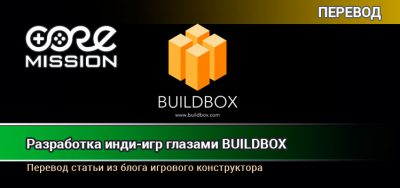 Инди игры глазами BuildBox