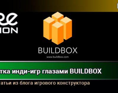 Разработка игр инди глазами Buildbox