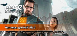 Чит коды для HL 2. Консольные команды для Half life 2