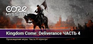 Прохождение Kingdom Come: Deliverance. Часть 4 Центр