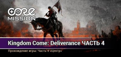 Прохождение Kingdom Come: Deliverance. Часть 4 Центр