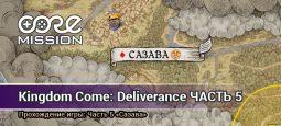 Kingdom Come прохождение. Часть 5 — Сазава