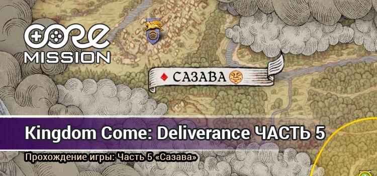 Прохождение Kingdom Come: Deliverance. Часть 5 Сазава