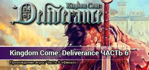 Kingdom Come прохождение. Часть 6 — Финал