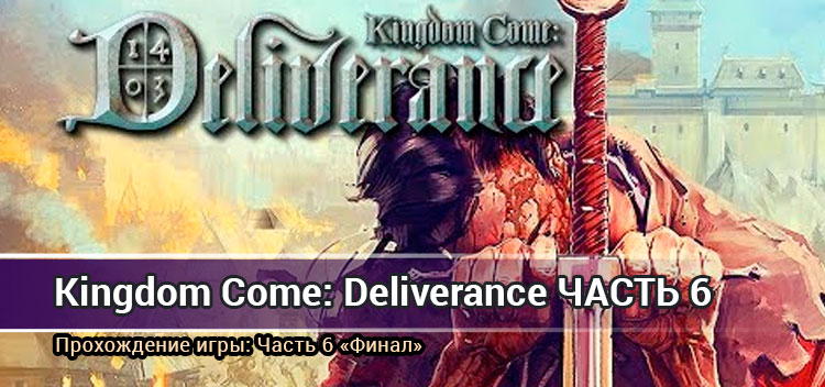 Прохождение Kingdom Come: Deliverance. Часть 6 Финал