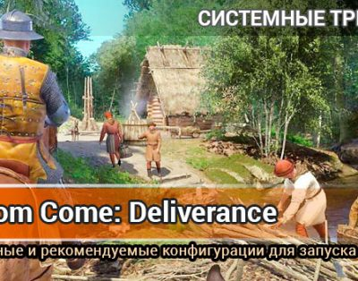 Системные требования Kingdom Come: Deliverance на ПК