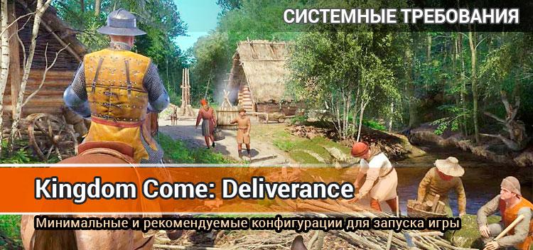 Системные требования для игры Kingdom Come: Deliverance на PC