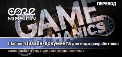 Шаблон геймдизайн документа для инди-разработчиков