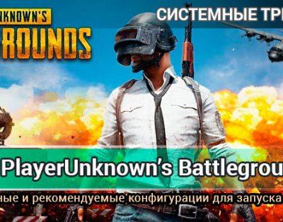 Cистемные требования PUBG(PlayerUnknown's Battleground)