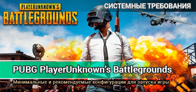 Системные требования ПАБГ (PUBG, он же PlayerUnknown's Battlegrounds)
