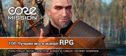 ТОП 40 Лучшие RPG игры всех времен
