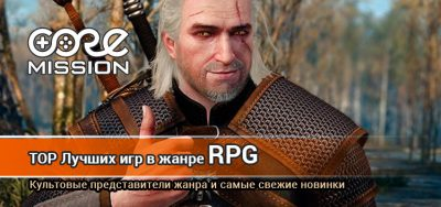 Топ RPG игр. Список самых лучших игр в жанре РПГ